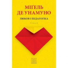 Любов і педагогіка
