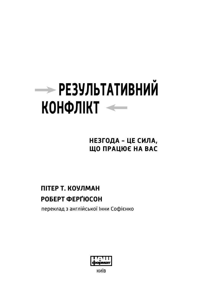 Книга Результативний конфлікт, читати онлайн 1 | Bukio
