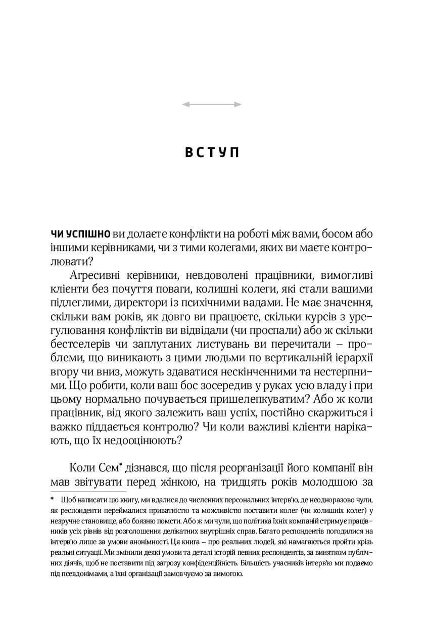 Книга Результативний конфлікт, читати онлайн 3 | Bukio