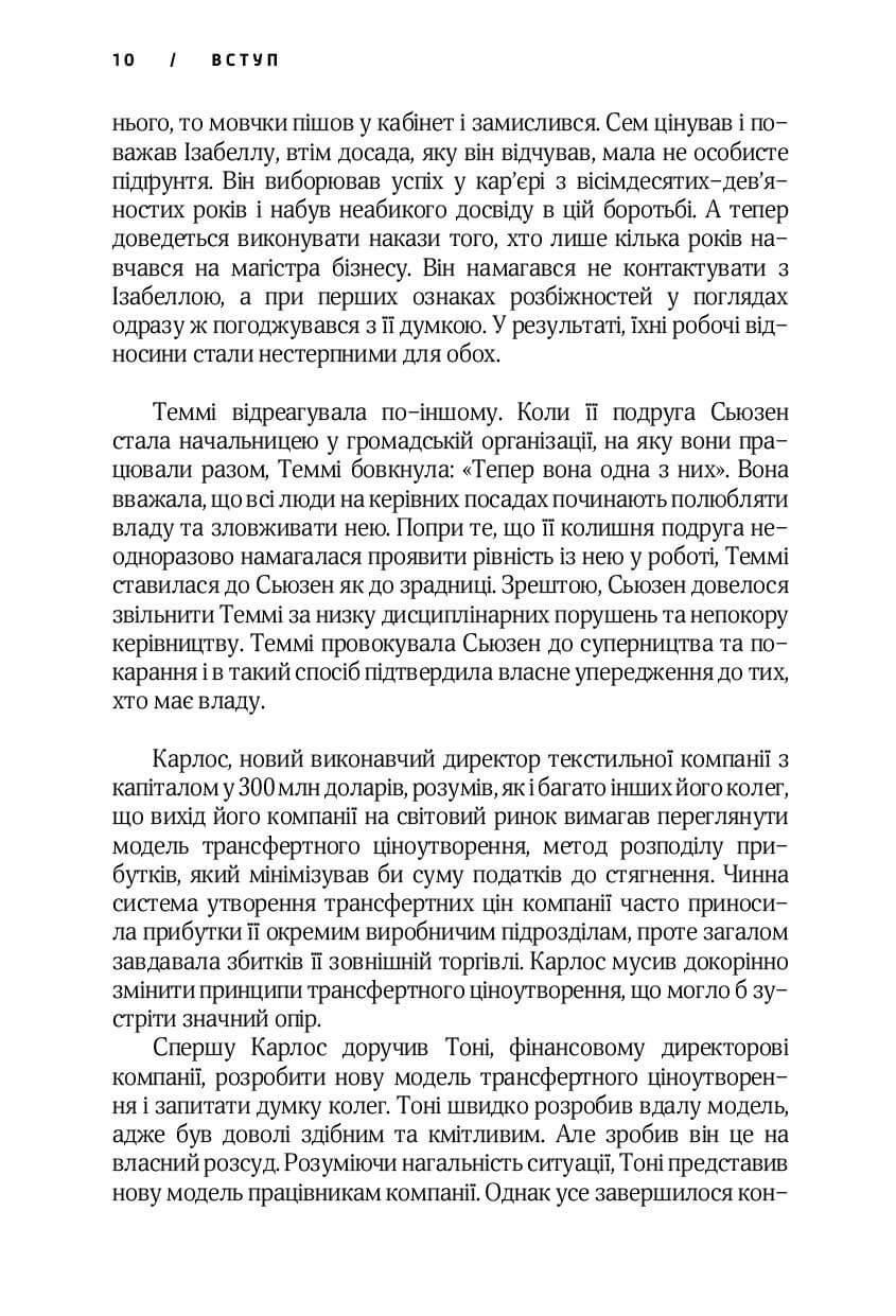 Книга Результативний конфлікт, читати онлайн 4 | Bukio