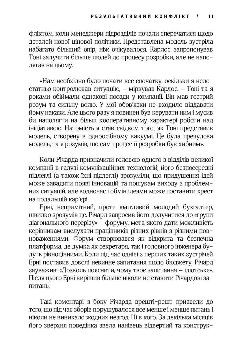 Книга Результативний конфлікт, читати онлайн 5 | Bukio