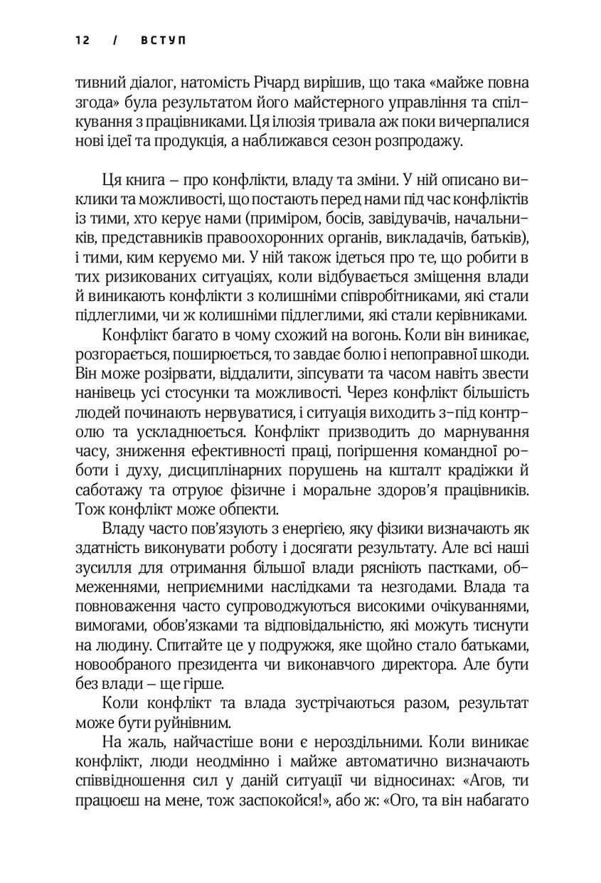 Книга Результативний конфлікт, читати онлайн 6 | Bukio