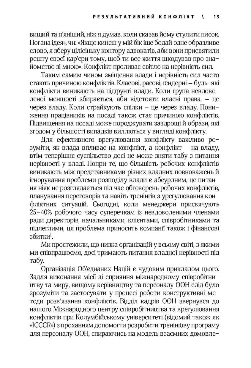 Книга Результативний конфлікт, читати онлайн 7 | Bukio