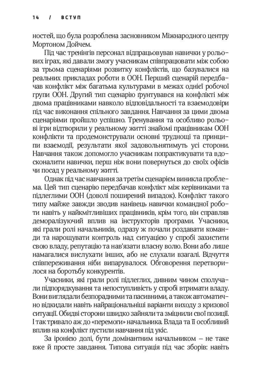 Книга Результативний конфлікт, читати онлайн 8 | Bukio