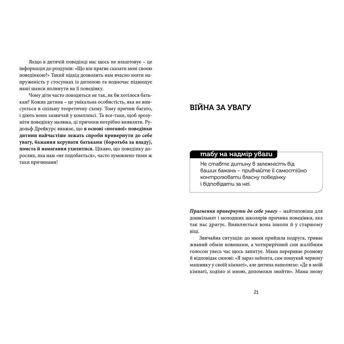 Книга 15 табу для мамусь і татусів, Лариса Шрагіна| Bukio
