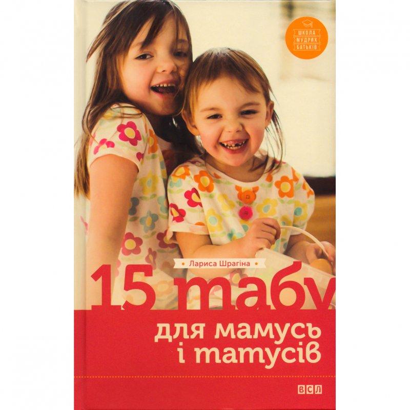Купити книгу 15 табу для мамусь і татусів, Лариса Шрагіна| Bukio