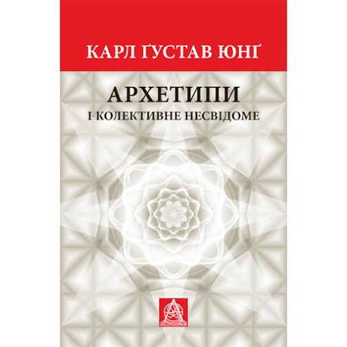Купити книгу Архетипи, Карл Ґустав Юнґ| Bukio
