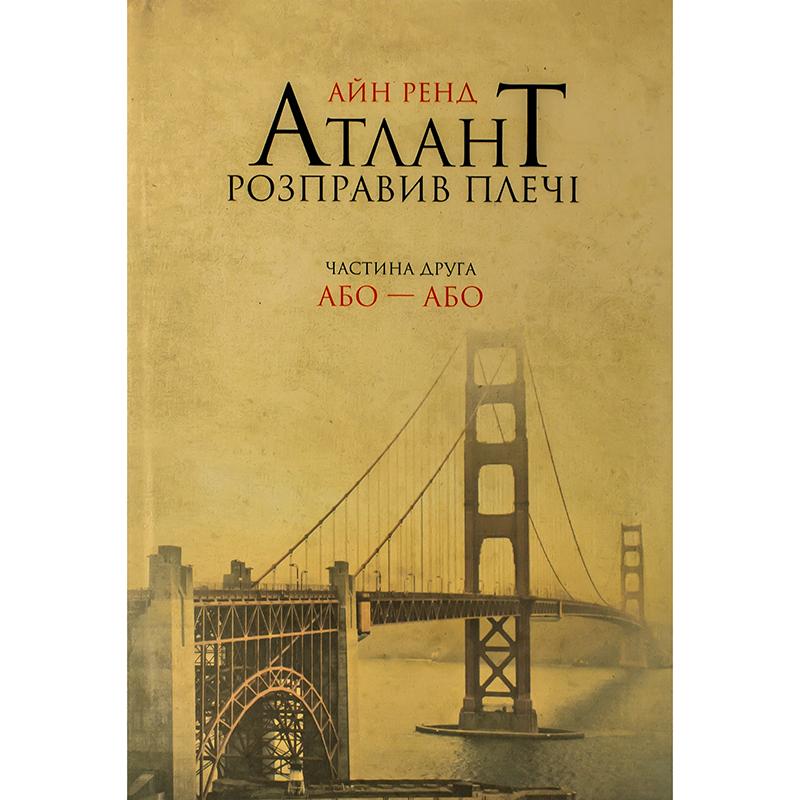 Купити книгу Атлант розправив плечі. Або-Або. Частина друга, Айн Ренд