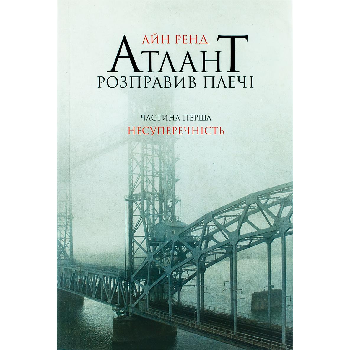 Купити книгу Атлант розправив плечі. Несуперечність. Частина перша, Айн Ренд | Bukio