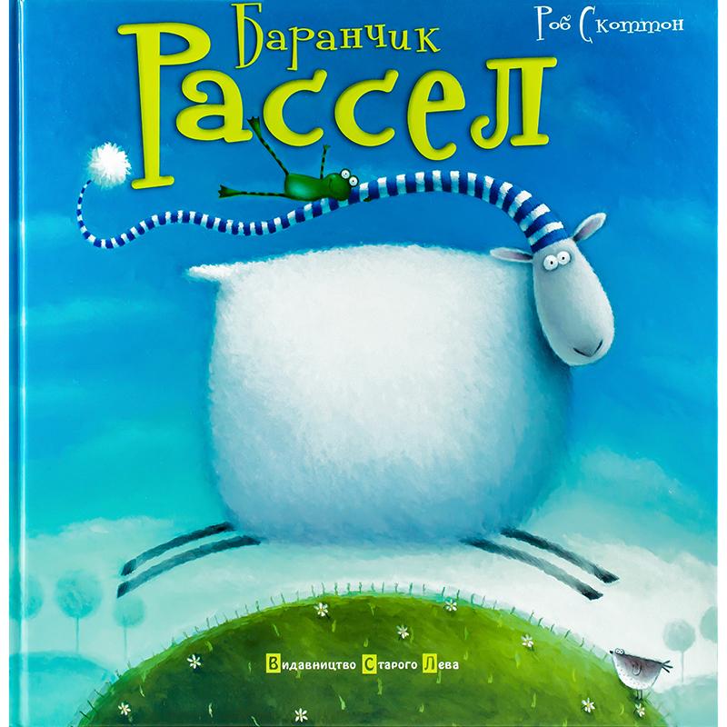 Купити дитячу книгу Баранчик Рассел, Роб Скоттон| Bukio