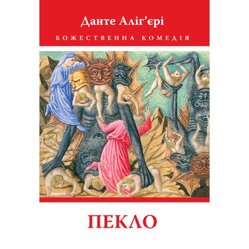 Купити книгу Пекло, Данте Аліг'єрі| Bukio