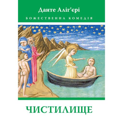 Купити книгу Чистилище, Данте Аліг'єрі| Bukio