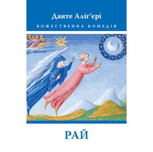 Купити книгу Рай, Данте Аліг'єрі| Bukio