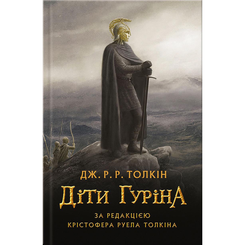 Купити книгу Діти Гуріна, Дж. Толкін|Bukio