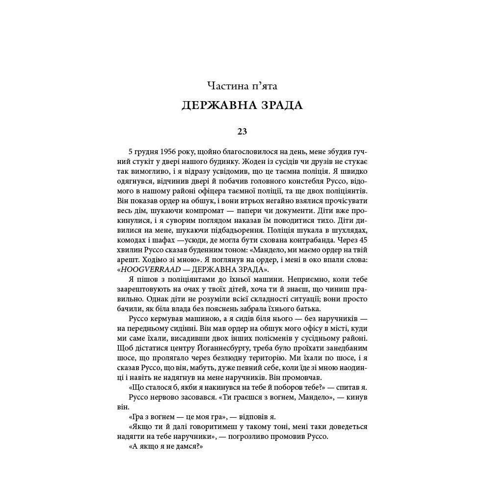 Купити книгу Довгий шлях до свободи читати онлайн 4 | Bukio