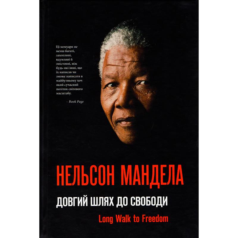 Купити книгу Довгий шлях до свободи, Нельсон Мандела | Bukio