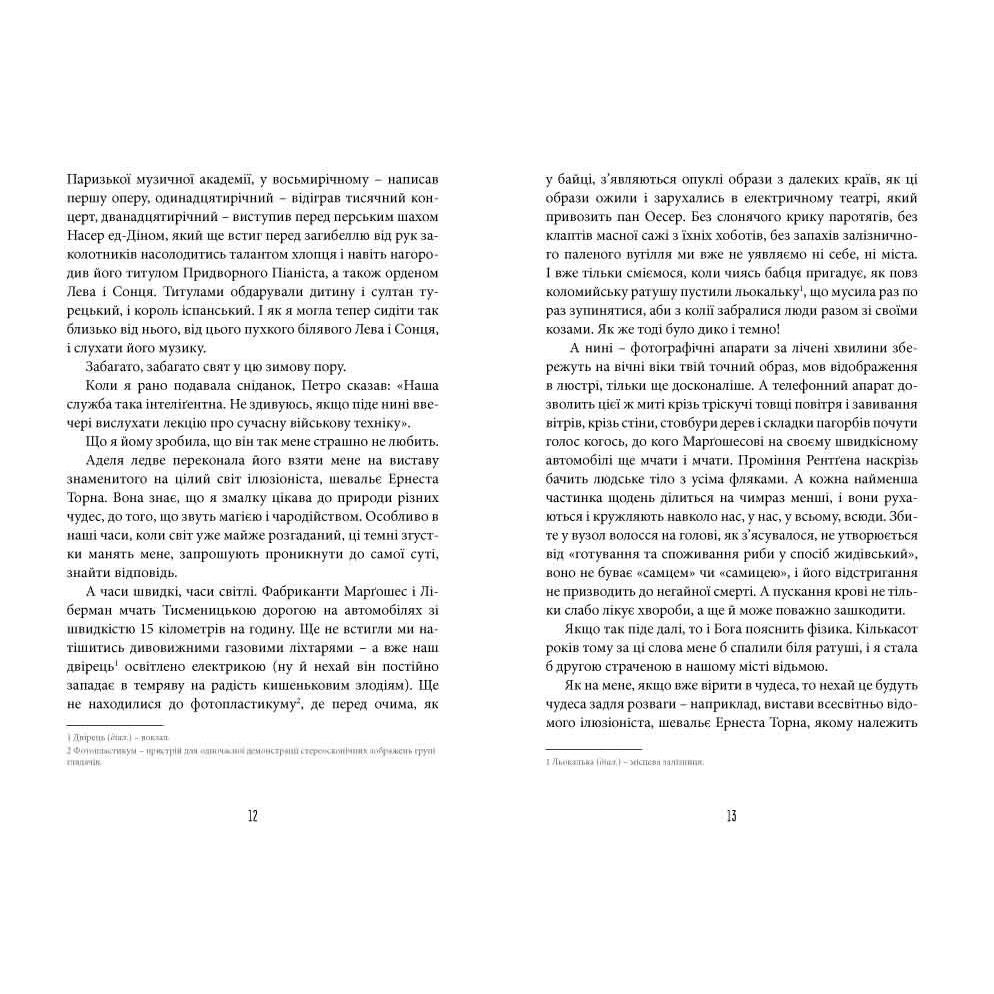 Книга Фелікс Австрія, Софія Андрухович | Bukio