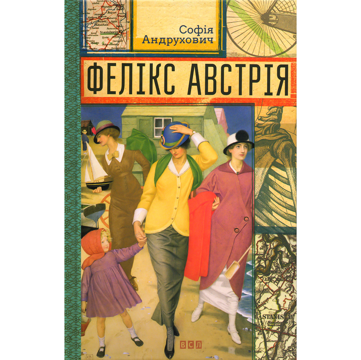 Купити книгу Фелікс Австрія, Софія Андрухович | Bukio
