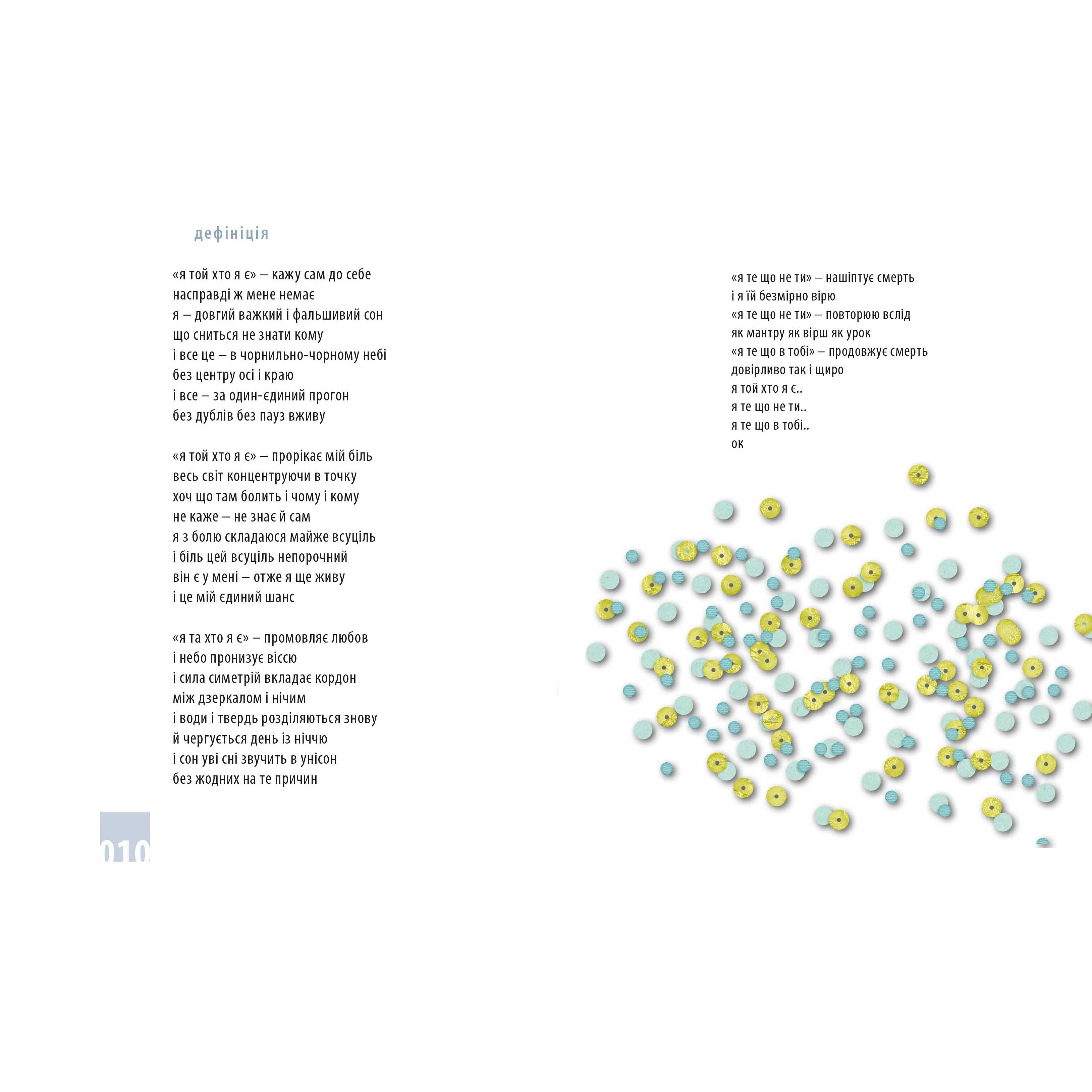 Книга Календар Любові, Юрко Іздрик| Bukio