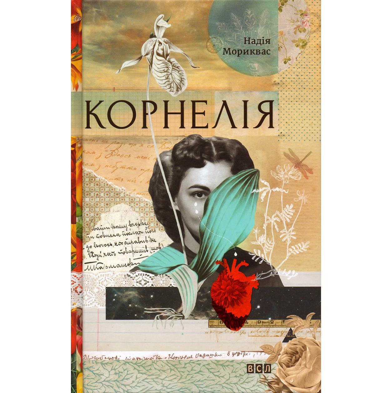Купити книгу Корнелія, Надія Мориквас| Bukio