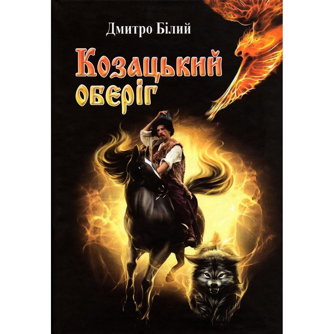 Купити дитячу книгу Козацький оберіг, Дмитро Білий | Bukio