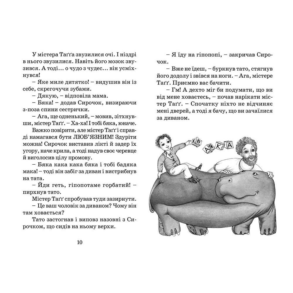 Дитяча книга Кумедна коронація, Джеремі Стронґ, ВСЛ| Bukio
