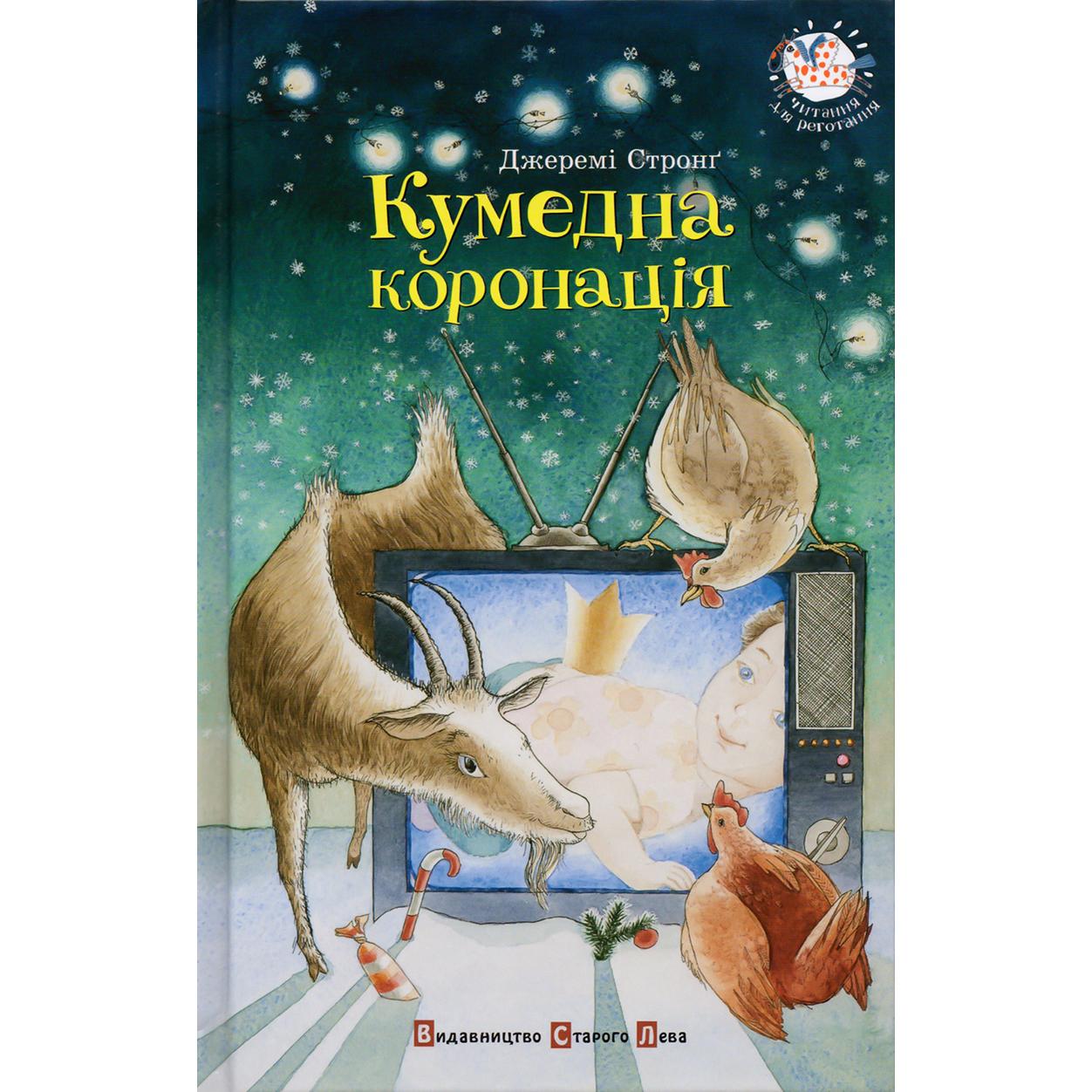 Купити дитячу книгу Кумедна коронація, Джеремі Стронґ, ВСЛ| Bukio