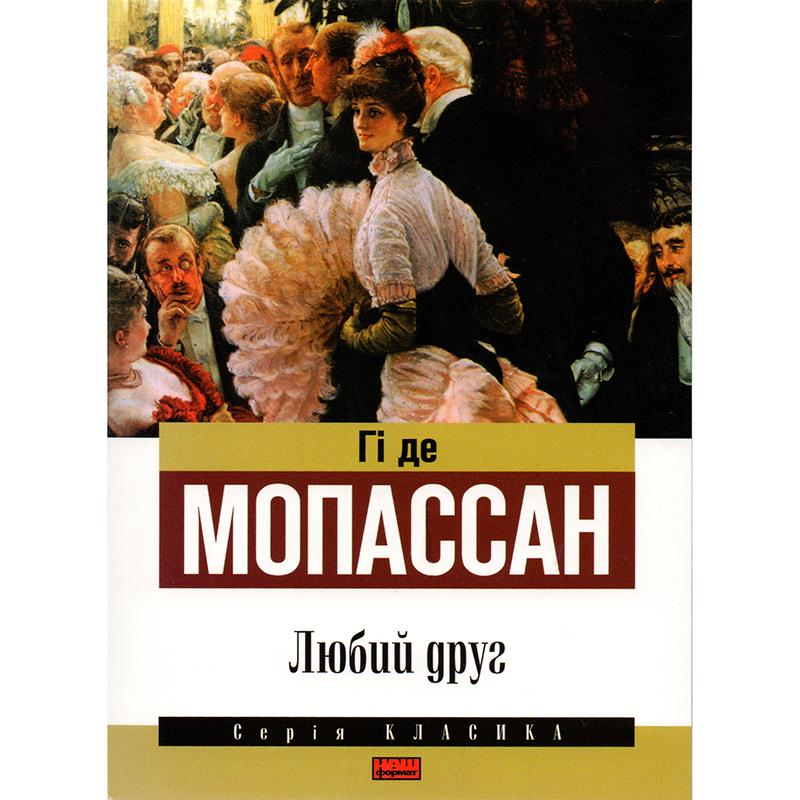 Купити книгу Любий друг, Гі де Мопассан | Bukio
