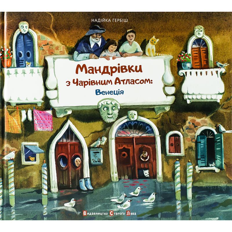 Купити дитячу книгу Мандрівки з Чарівним Атласом: Венеція, Надійка Гербіш | Bukio