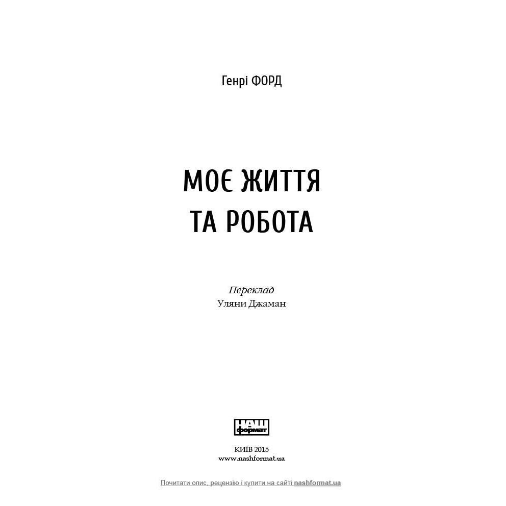 Книга Моє життя та робота, Г. Форд, читати онлайн 1 | Bukio