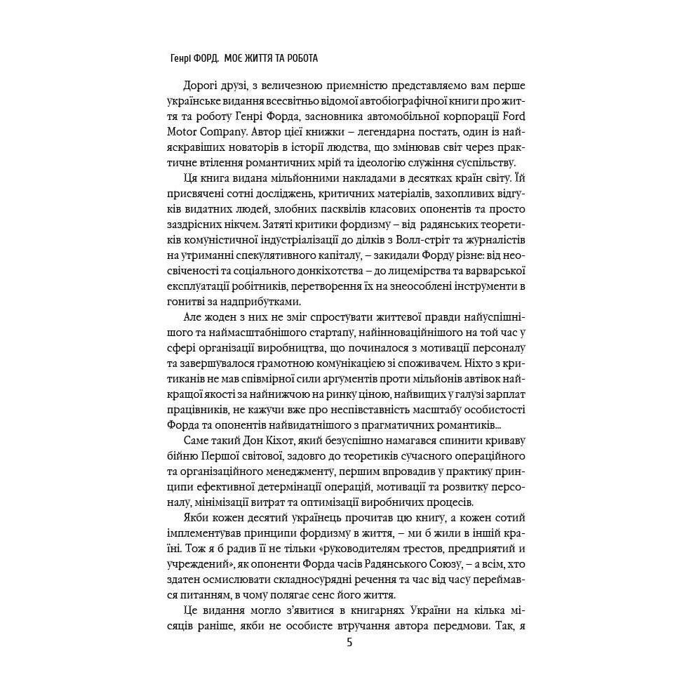 Книга Моє життя та робота, Г. Форд, читати онлайн 3 | Bukio