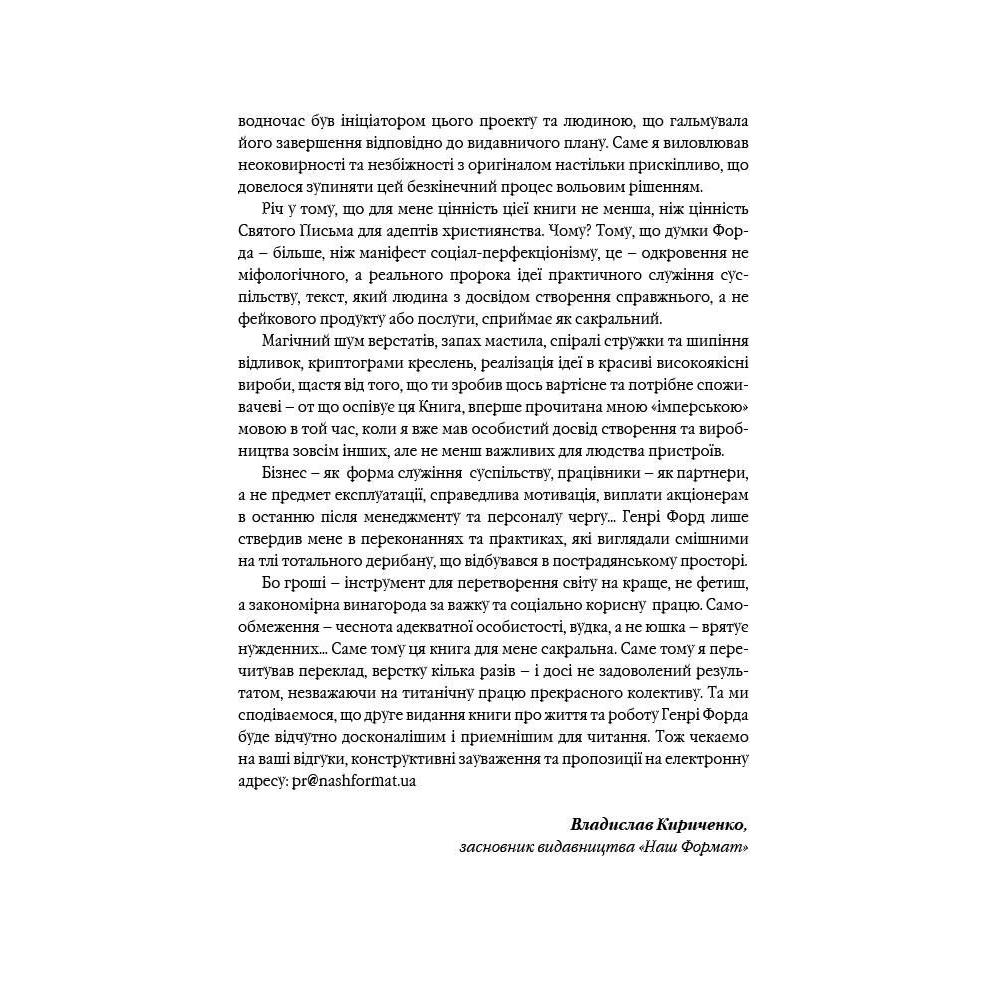 Книга Моє життя та робота, Г. Форд, читати онлайн 4 | Bukio