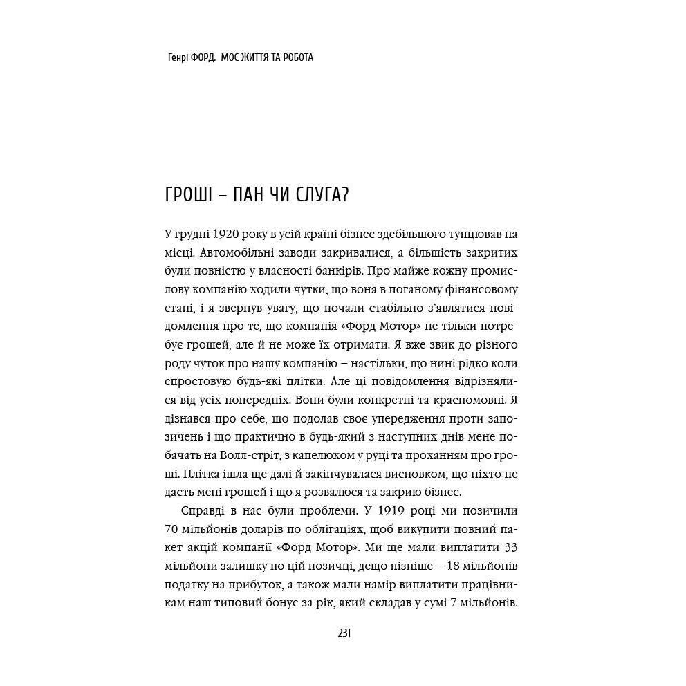 Книга Моє життя та робота, Г. Форд, читати онлайн 5 | Bukio