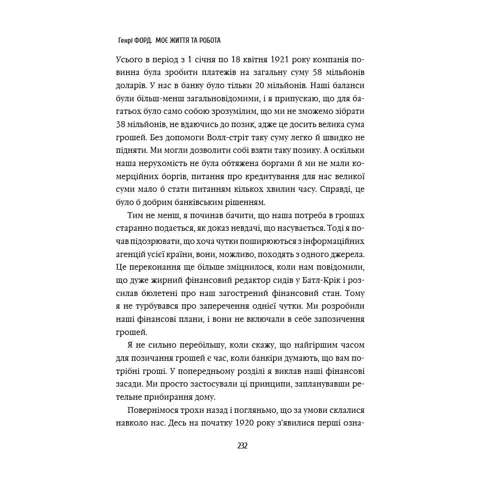 Книга Моє життя та робота, Г. Форд, читати онлайн 6 | Bukio