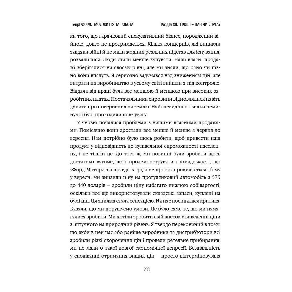Книга Моє життя та робота, Г. Форд, читати онлайн 7 | Bukio
