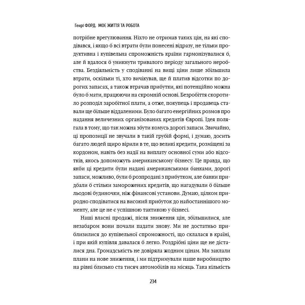 Книга Моє життя та робота, Г. Форд, читати онлайн 8 | Bukio