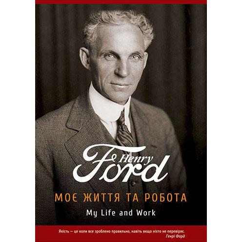 Купити книгу Моє життя та робота, Генрі Форд | Bukio