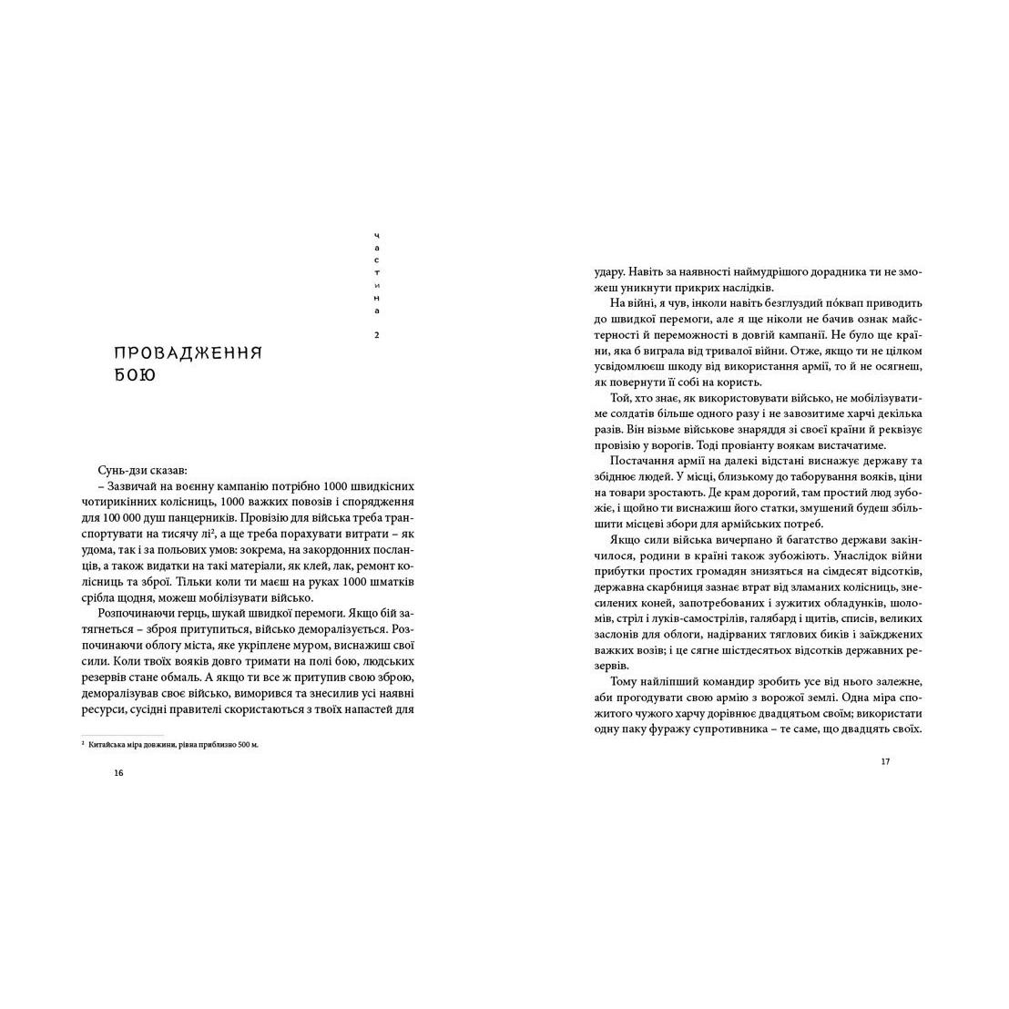 Книга Мистецтво війни, Сунь-дзи| Bukio
