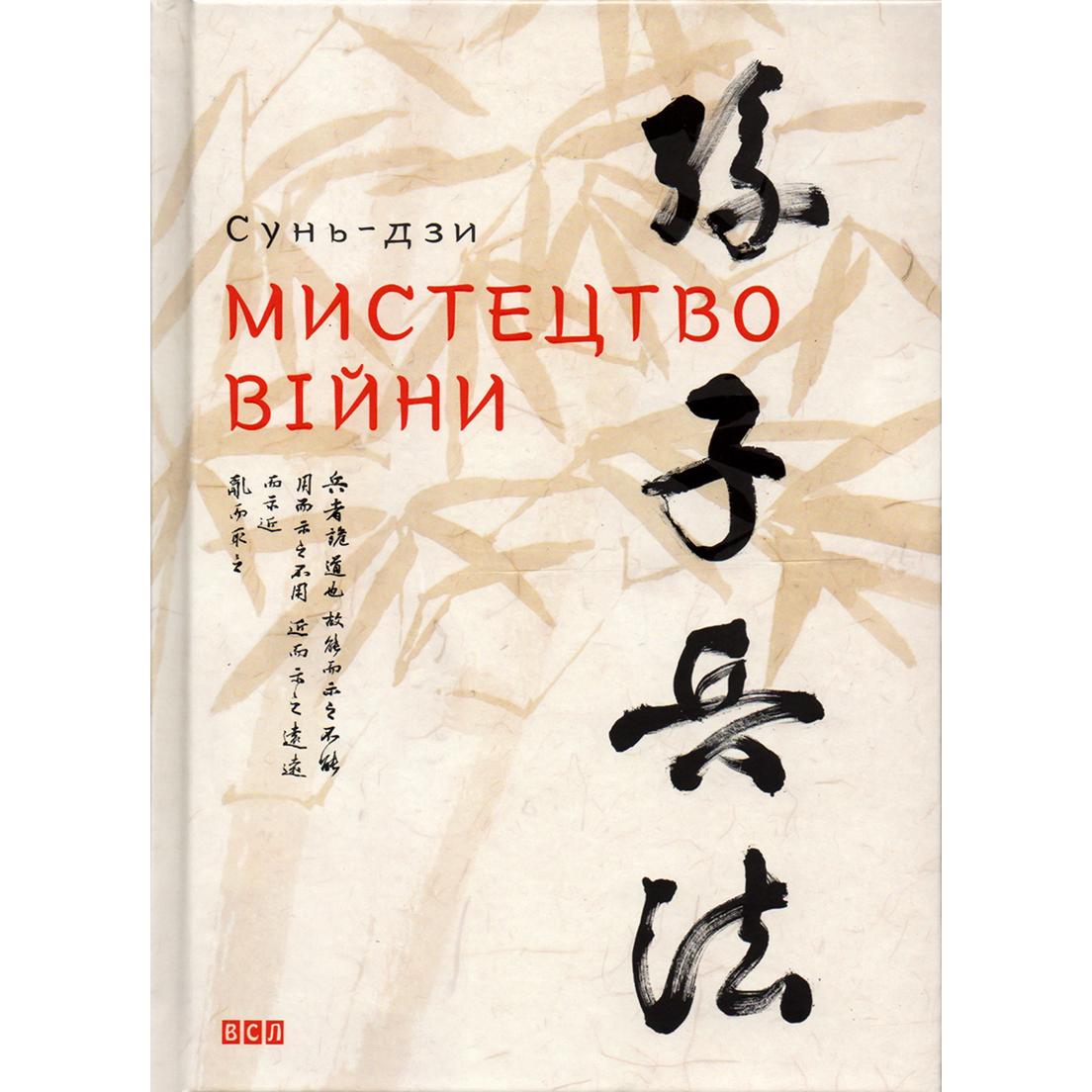 Купити книгу Мистецтво війни, Сунь-дзи| Bukio