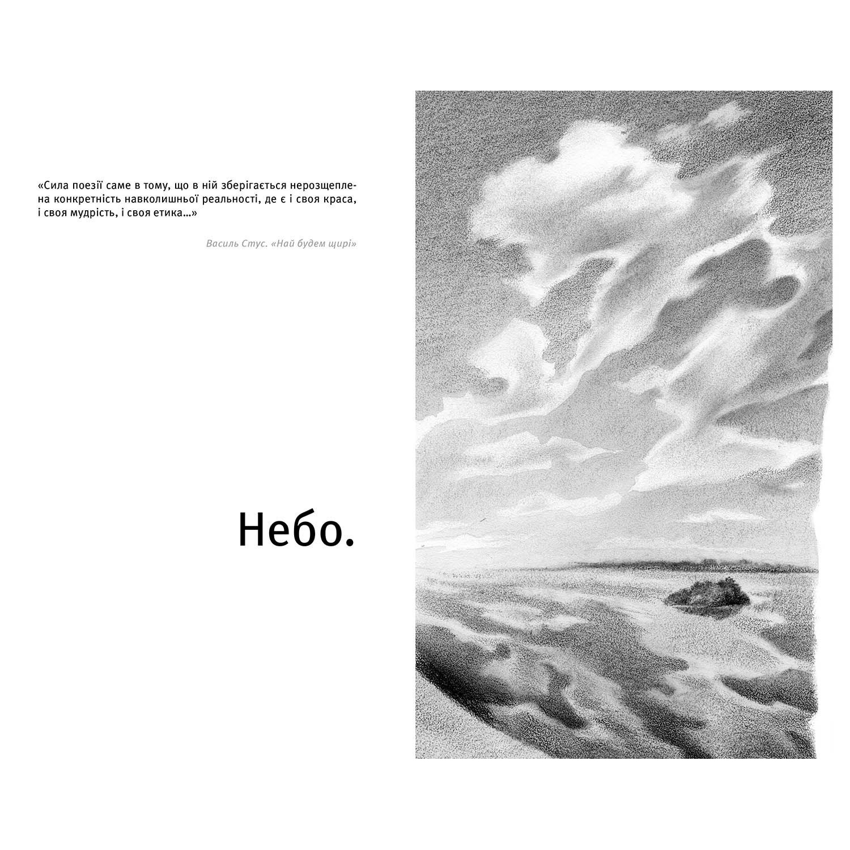 Книга Небо, кручі, провалля, вода, Василь Стус, ВСЛ | Bukio