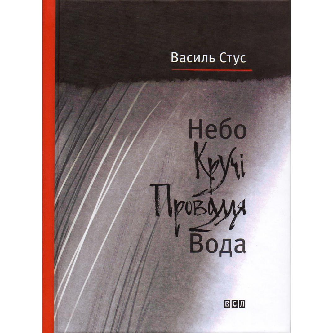 Купити книгу Небо, кручі, провалля, вода, Василь Стус, ВСЛ | Bukio