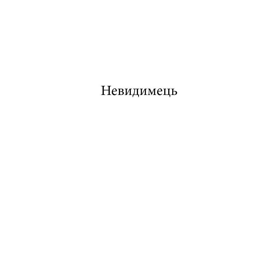 Книга Невидимець. Машина часу, Герберт Дж. Веллс | Bukio
