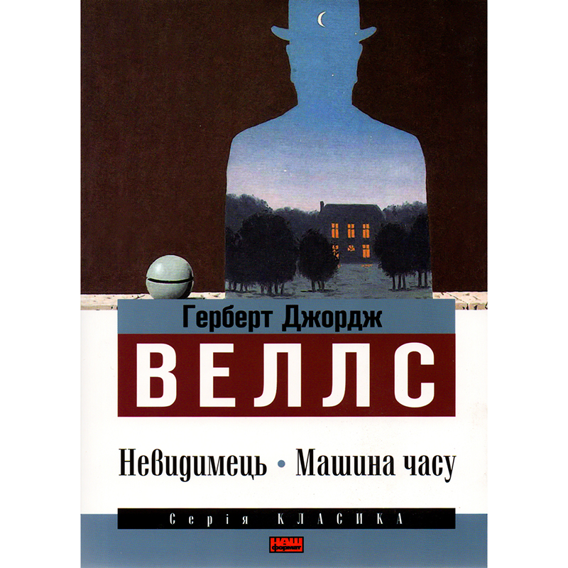 Купити книгу Невидимець. Машина часу, Герберт Дж. Веллс | Bukio
