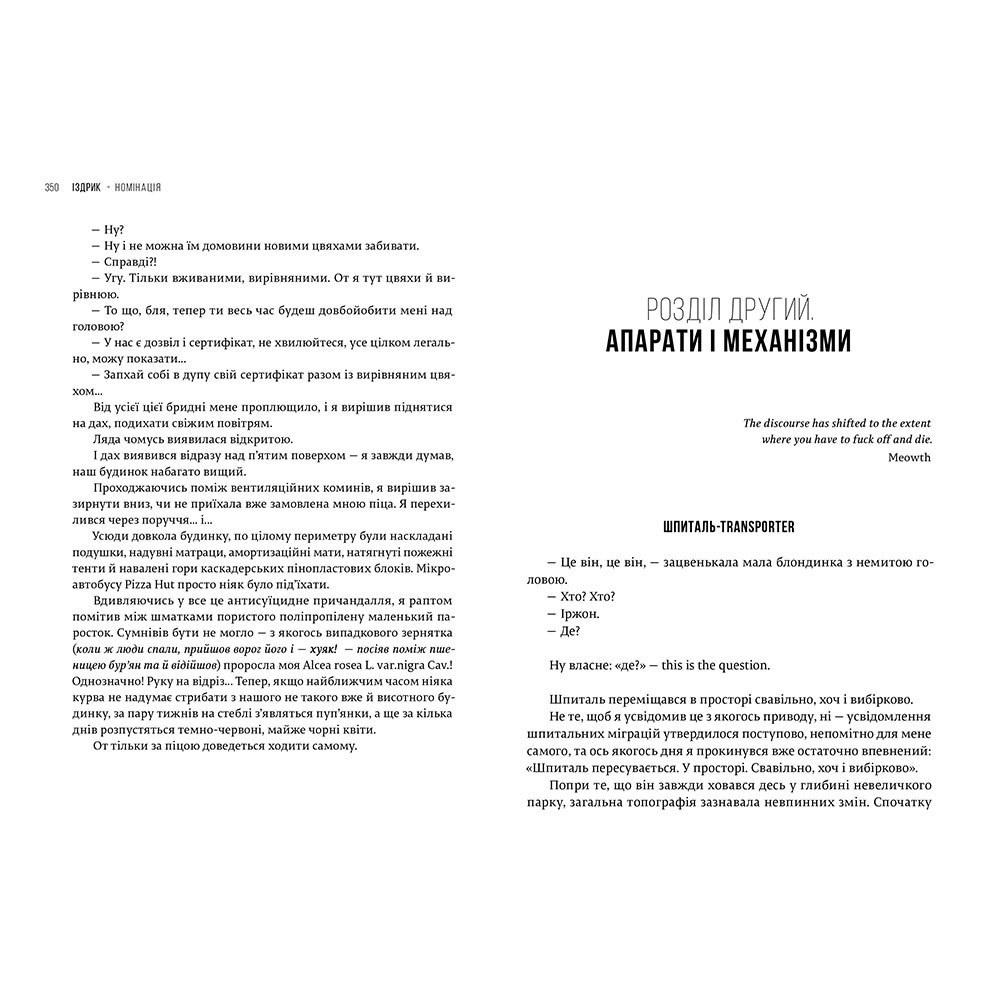 Книга Номінація, Уся проза Іздрика, Юрко Іздрик | Bukio
