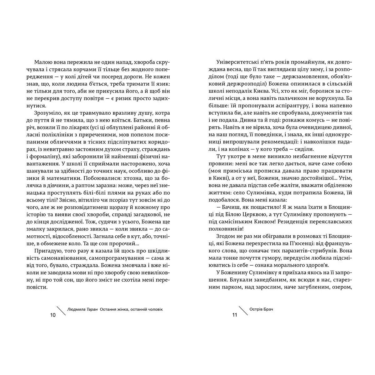 Книга Остання жінка, останній чоловік, Людмила Таран | Bukio