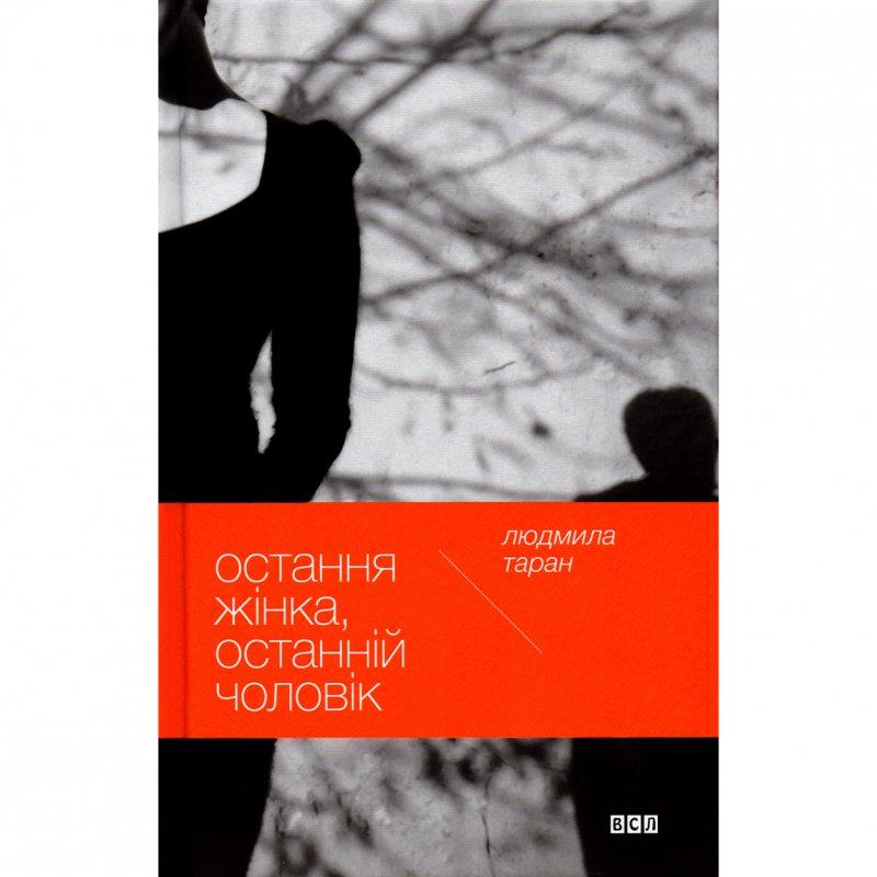 Купити книгу Остання жінка, останній чоловік, Людмила Таран | Bukio