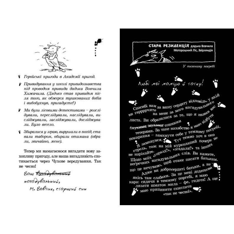 Дитяча книга Піратська книга малого Вовчика, Іан Вайброу, ВСЛ| Bukio