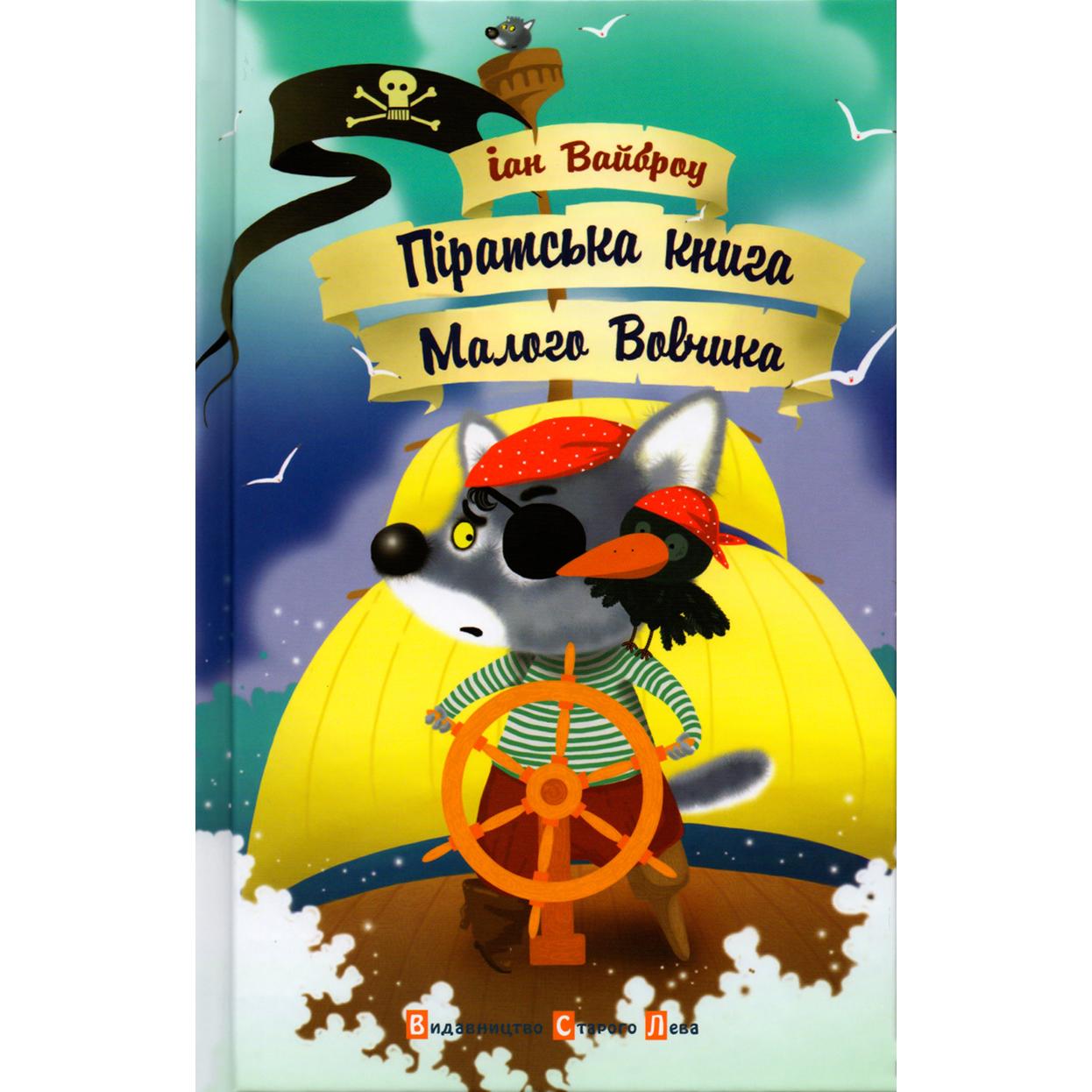 Купити дитячу книгу Піратська книга малого Вовчика, Іан Вайброу, ВСЛ| Bukio