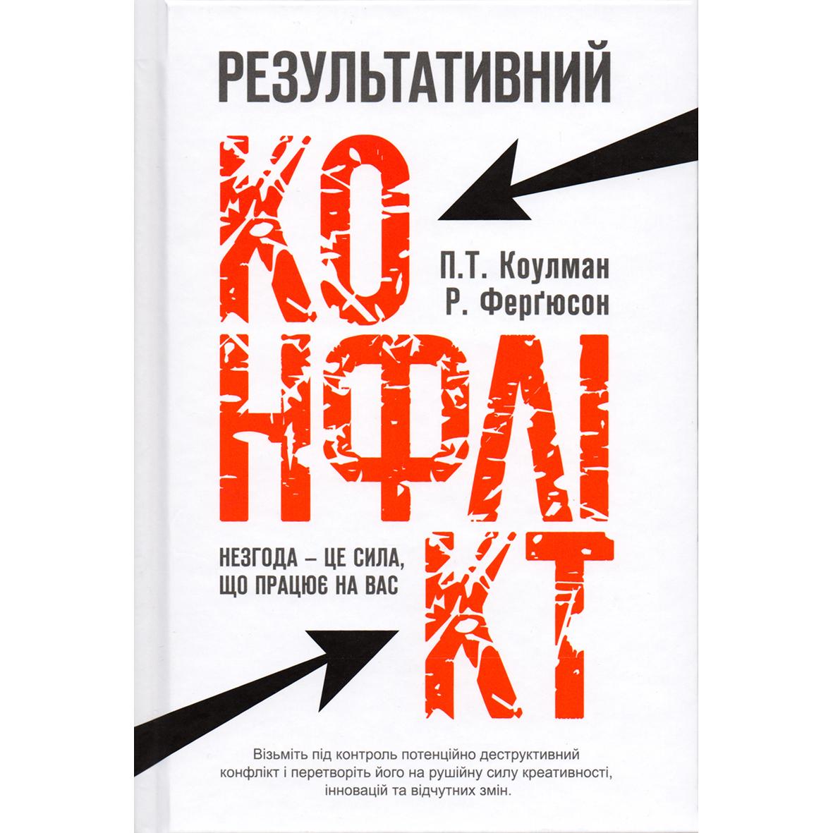 Купити книгу Результативний конфлікт, Коулман, Ферґюсон | Bukio