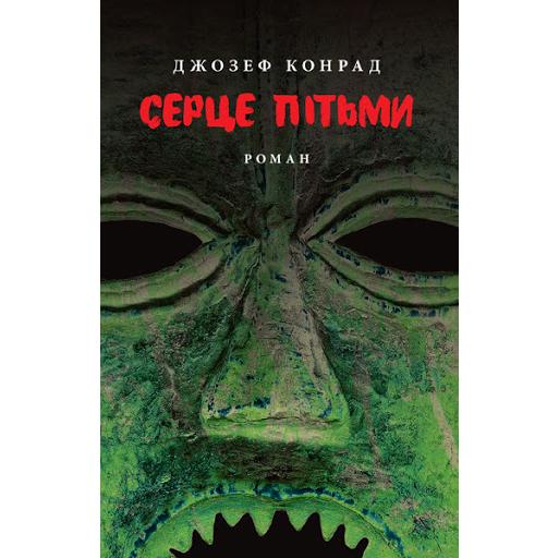 Купити книгу Серце пітьми, Джозеф Конрад|Bukio